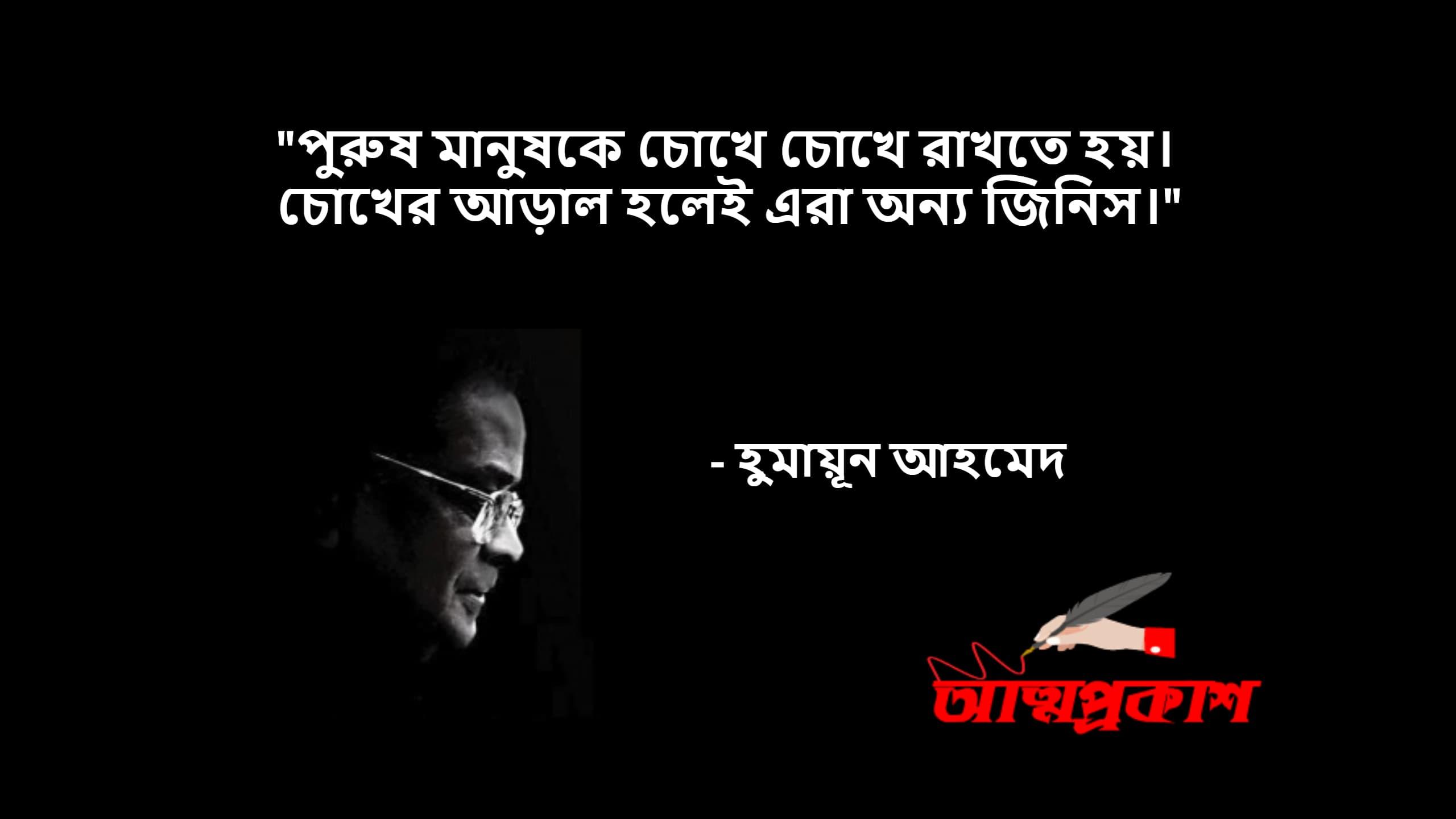 জীবন-দর্শন-নিয়ে-হুমায়ূন-আহমেদের-উক্তি-humayun-ahmed-quotes-about-life2-bangla-bani