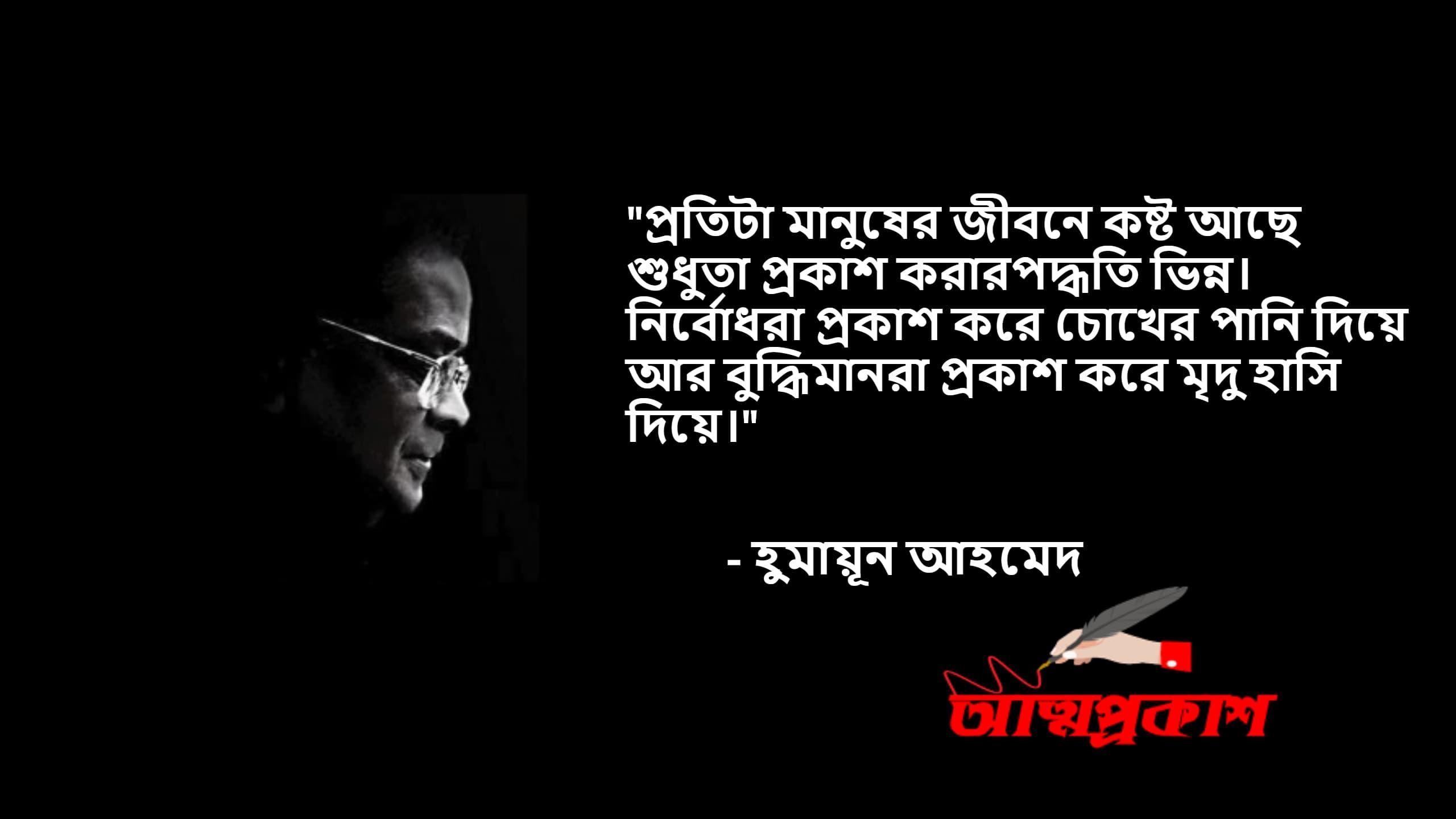 জীবন-দর্শন-নিয়ে-হুমায়ূন-আহমেদের-উক্তি-humayun-ahmed-quotes-about-love4-bangla-bani