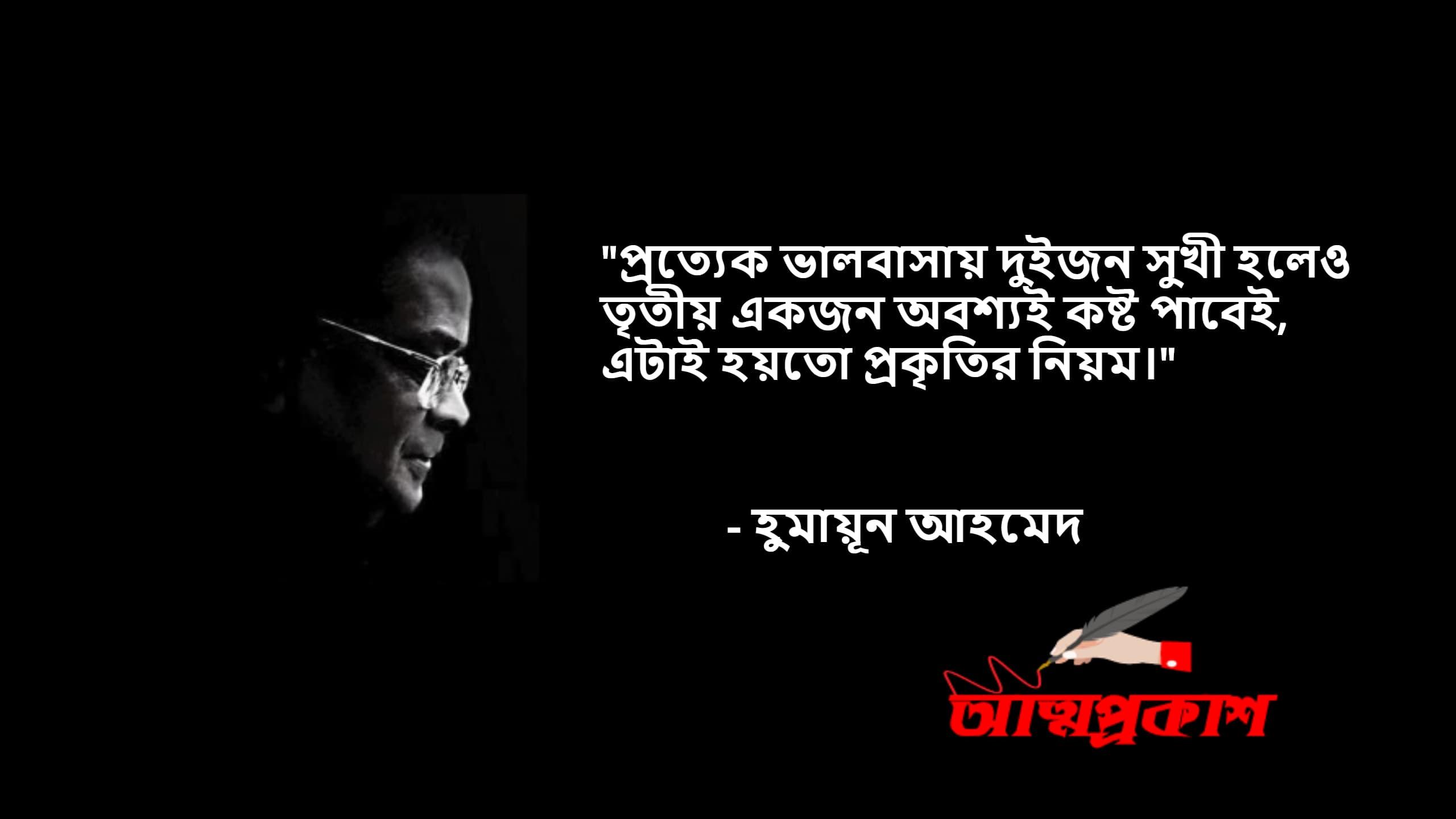 প্রেম-নিয়ে-হুমায়ূন-আহমেদের-উক্তি-humayun-ahmed-quotes-about-life-bangla-bani