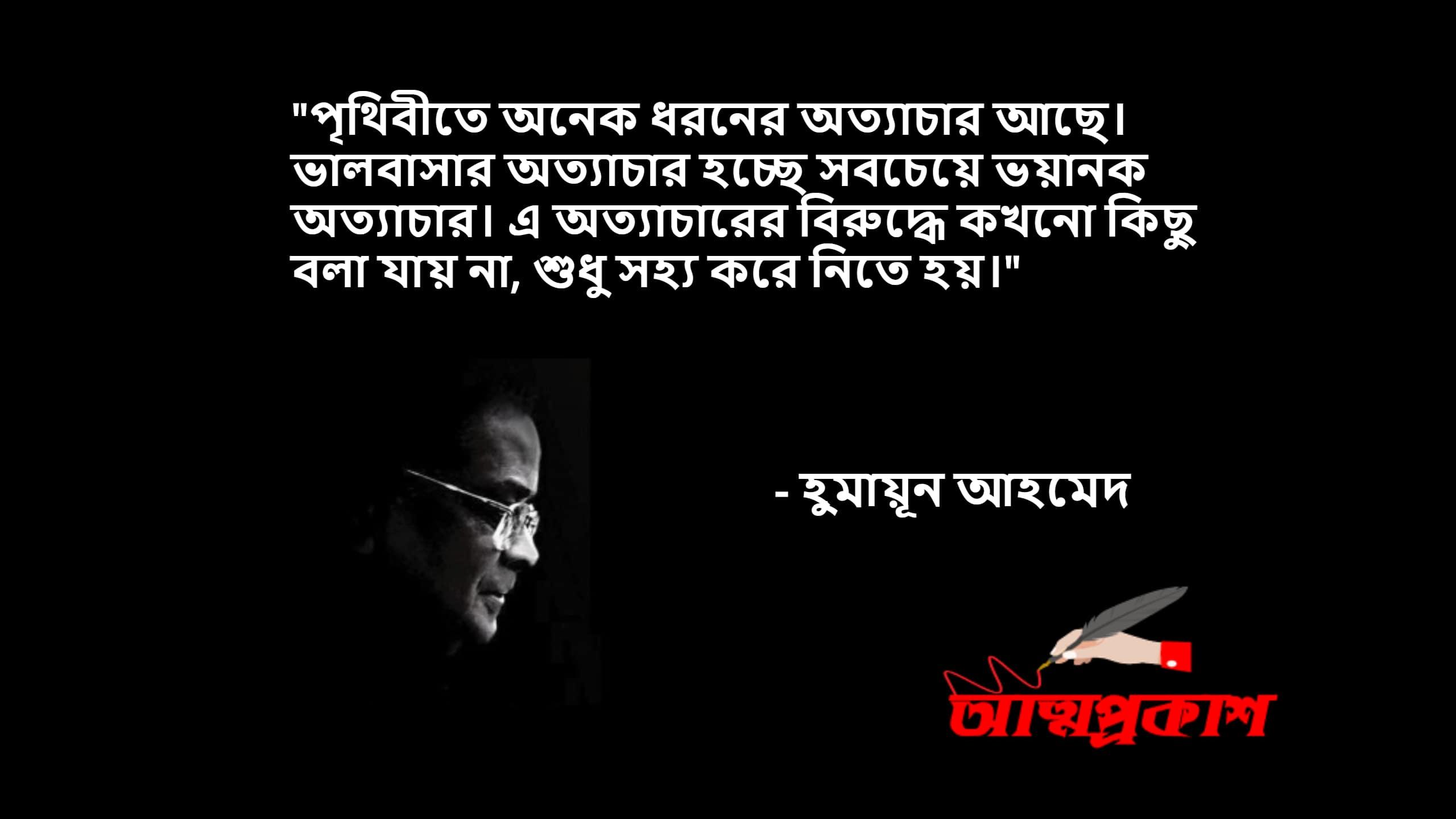 প্রেম-নিয়ে-হুমায়ূন-আহমেদের-উক্তি-humayun-ahmed-quotes-about-love-bangla-bani