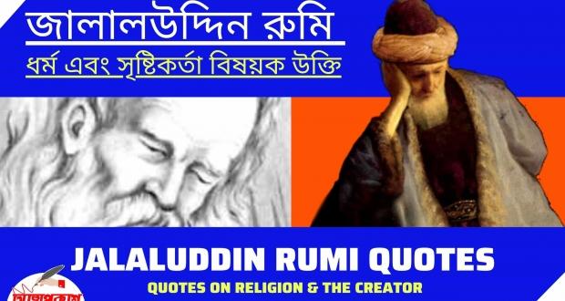 ধর্ম-ও-সৃষ্টিকর্তা-নিয়ে-জালালউদ্দিন-রুমির-উক্তি-ও-বানী-Jalaluddin-rumi-religious-quotes2-min