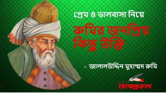 প্রেম-নিয়ে-রুমির-উক্তি-jalaluddin-rumi-love-quotes-bangla-min