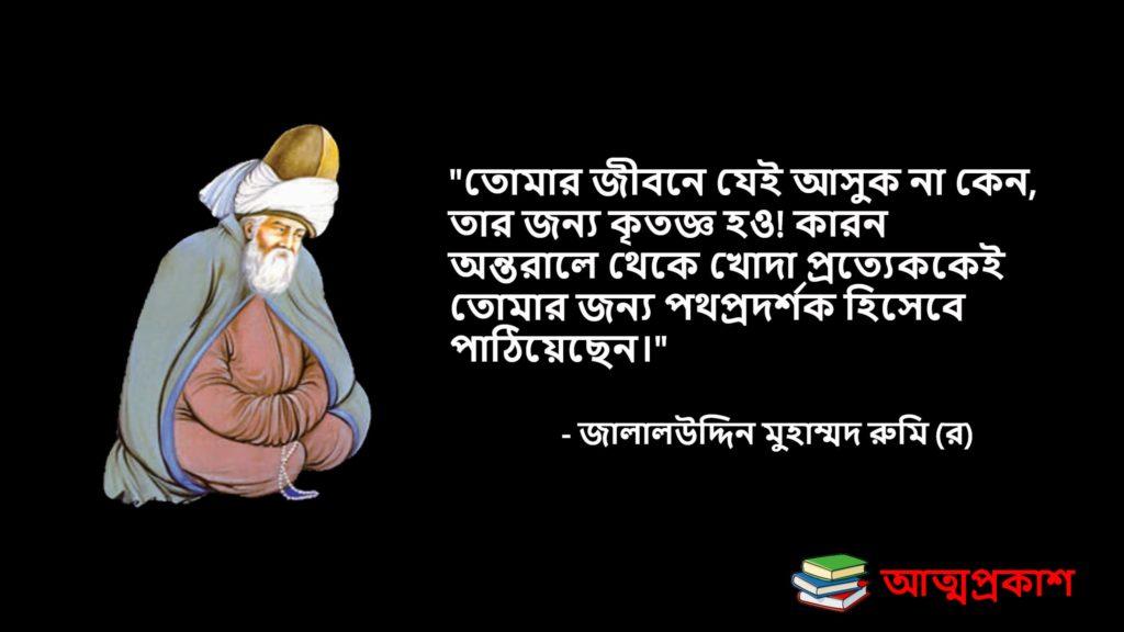 সুফিবাদ-নিয়ে-রুমির-উক্তি-jalaluddin-mohammad-rumi-quotes-bangla-attoproksh১০