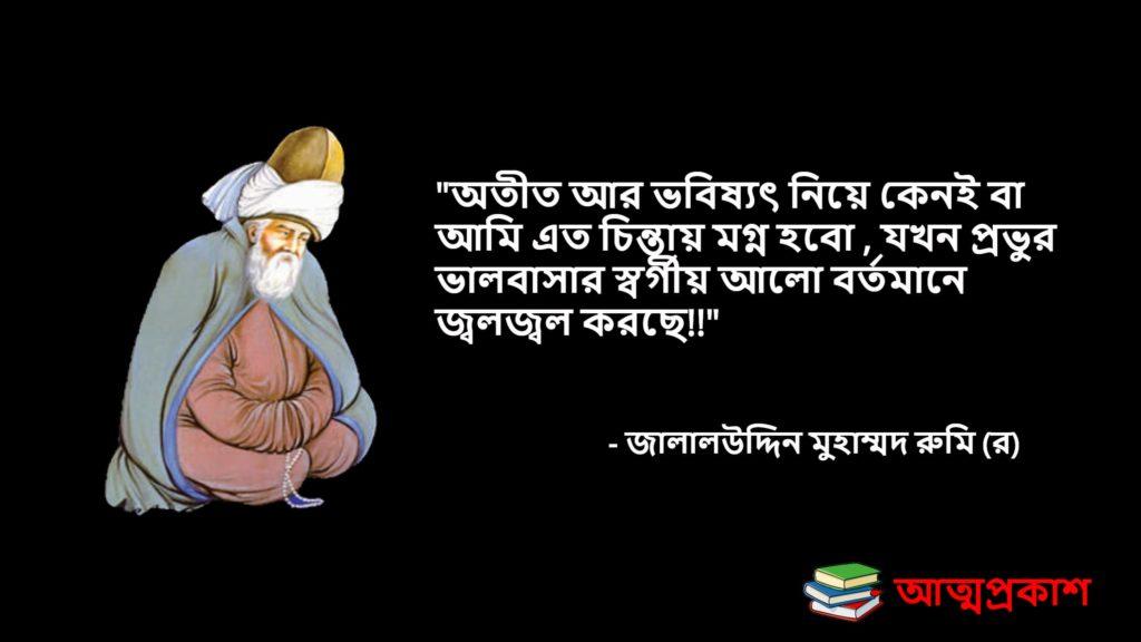 সৃষ্টিকর্তা-অতীন্দিয়বাদ-সুফিবাদ-নিয়ে-রুমির-উক্তি-jalaluddin-mohammad-rumi-quotes-bangla-attoproksh4