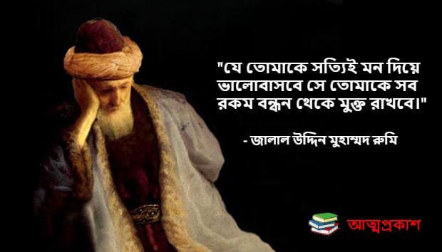 জালাল-উদ্দিন-মুহাম্মদ-রুমির-উক্তি-jalauddin-mohammad-rumir-ukti-bangla-quotes
