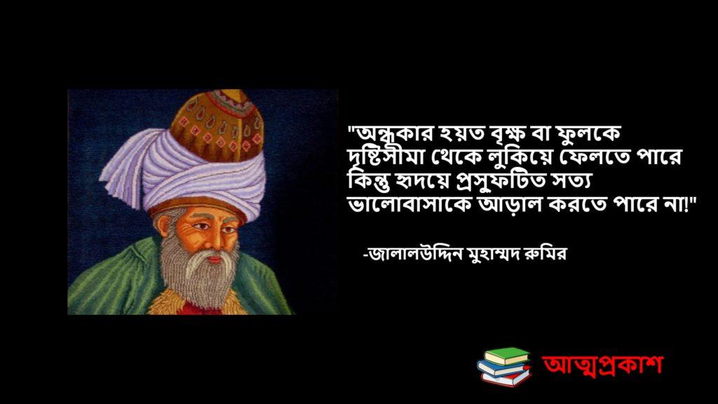 জালাল-উদ্দিন-মুহাম্মদ-রুমির-উক্তি-jalauddin-muhammad-rumi-quotes-attoprokash