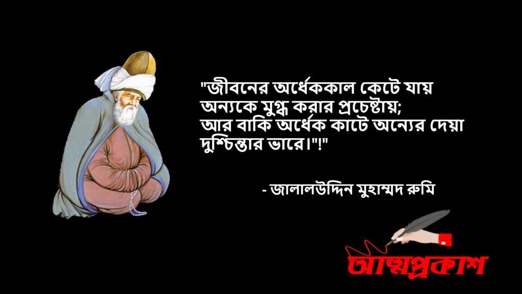 আধ্যাত্মিকতা-সমাজ-জীবন-দর্শন-নিয়ে-মাওলানা-জালালউদ্দিন-মুহাম্মদ-রুমির-উক্তি-বানী-jalaluddin-rumi-quotes-bangla৫