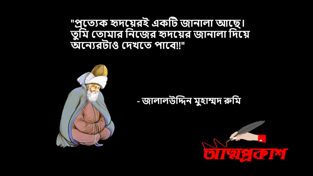 আধ্যাত্মিকতা-সমাজ-জীবন-দর্শন-নিয়ে-মাওলানা-জালালউদ্দিন-মুহাম্মদ-রুমির-উক্তি-বানী-jalaluddin-rumi-quotes-bangla6-আত্মপ্রকাশ