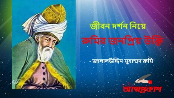 জীবন-দর্শন-নিয়ে-রুমির-উক্তি-বানী-jalaluddin-rumi-quotes-about-life-bangla-min