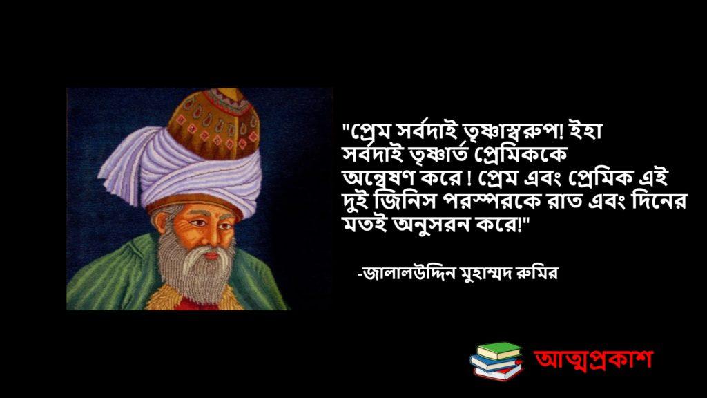 প্রেম-উদ্দিন-মুহাম্মদ-রুমির-উক্তি-jalauddin-muhammad-rumi-bangla-quotes-attoprokash