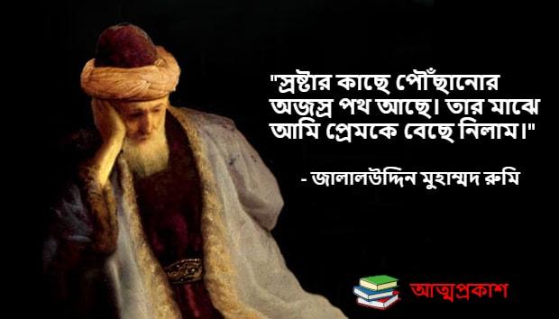 প্রেম-জালালউদ্দিন-মুহাম্মদ-রুমির-উক্তি-jalaluddin-muhammad-rumi-bangla-quotes-attoprokash3