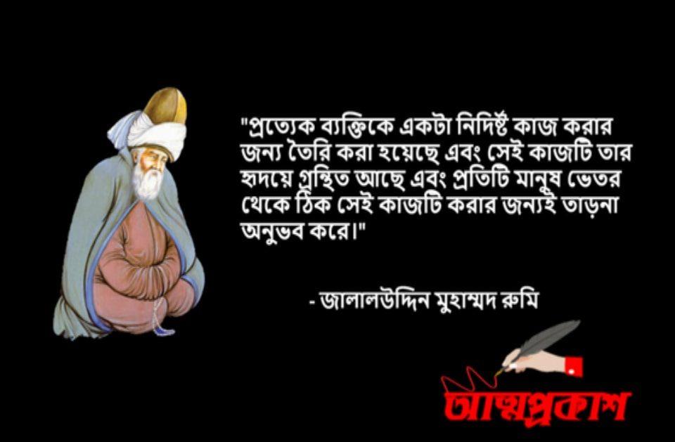 আধ্যাত্মিকতা-সমাজ-জীবন-দর্শন-নিয়ে -রুমির-উক্তি-jibon-niye-jalaluddin-rumi-quotes-bani-2-min