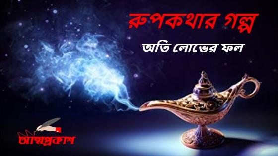 Photo of অতি লোভের ফল – রুপকথার গল্প । আত্মপ্রকাশ