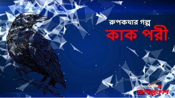 Photo of কাক পরী – রুপকথার গল্প । পাখি শিকারি ও কাকের গল্প । আত্মপ্রকাশ