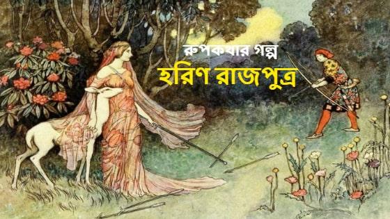 Photo of হরিণ রাজপুত্র – রুপকথার গল্প । আত্মপ্রকাশ