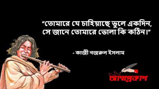 কাজী-নজরুল-ইসলামের-উক্তি-kazi-nazrul-islam-quotes-about-love-attoprokash-2