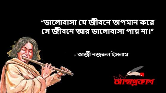 কাজী-নজরুল-ইসলামের-উক্তি-kazi-nazrul-islam-quotes-about-love-attoprokash-4