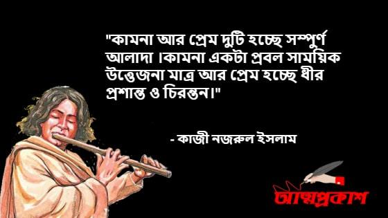 কাজী-নজরুল-ইসলামের-উক্তি-kazi-nazrul-islam-quotes-about-love-attoprokash-6