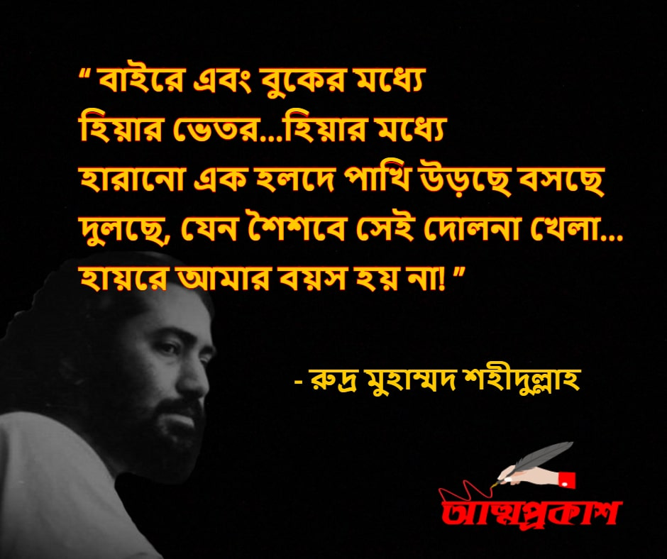 জীবনদর্শন-নিয়ে-রুদ্র-মুহম্মদ-শহীদুল্লাহ-উক্তি-বাণী-rudro-mohammad-shohidullah-life-philosophy-quotes-bangla-bani-3-min