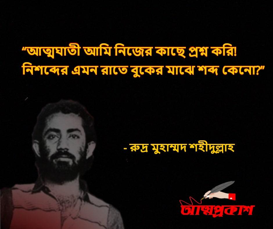 জীবনবোধ-নিয়ে-রুদ্র-মুহাম্মদ-শহীদুল্লাহ-উক্তি-বাণী-rudro-mohammad-shohidullah-life-philosophy-quotes-bangla-bani-3-min