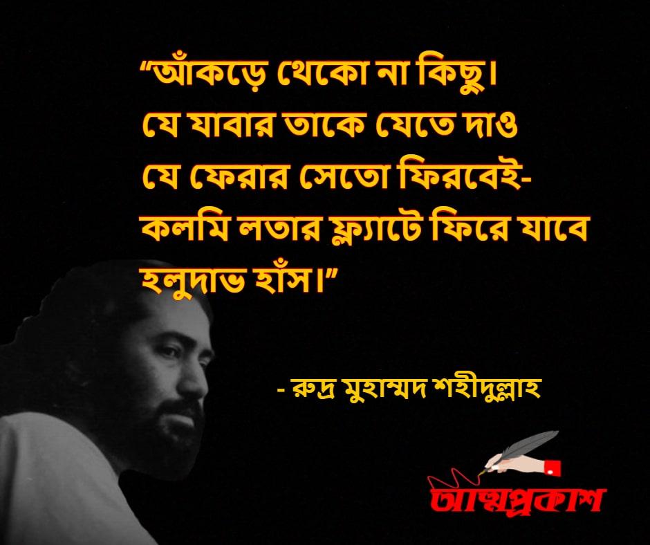 দর্শন-জীবন-নিয়ে-রুদ্র-মুহম্মদ-শহীদুল্লাহ-উক্তি-বাণী-rudro-mohammad-shohidullah-life-philosophy-quotes-bangla-bani-3-min