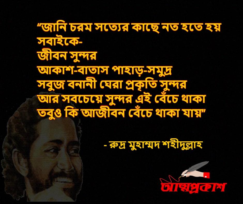 জীবন-দর্শন-নিয়ে-রুদ্র-মুহম্মদ-শহীদুল্লাহ-এর-উক্তি-বাণী-rudro-mohammad-shohidullah-life-quotes-bangla-bani-২-min