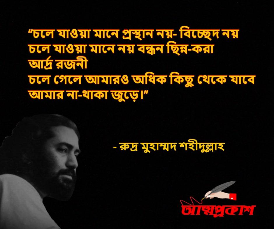জীবন-নিয়ে-রুদ্র-মুহাম্মদ-শহীদুল্লাহ-এর-উক্তি-বাণী-rudro-mohammad-shohidullah-life-quotes-bangla-bani-1