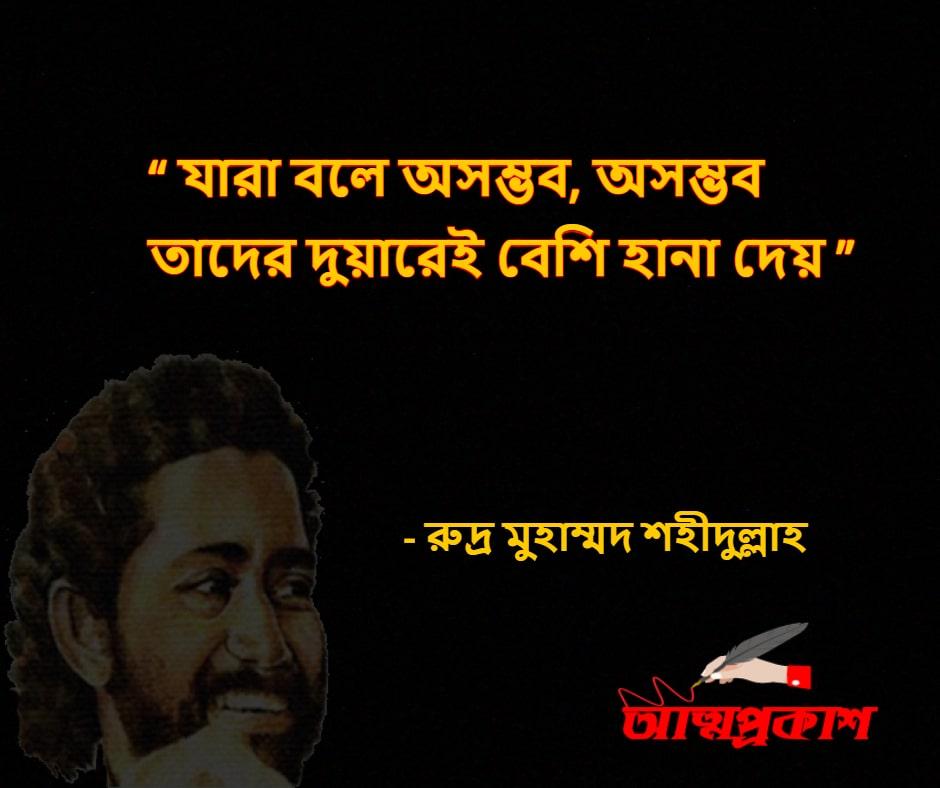 জীবন-সংগ্রাম-নিয়ে-রুদ্র-মুহাম্মদ-শহীদুল্লাহ-উক্তি-বাণী-rudro-mohammad-shohidullah-life-philosophy-quotes-bangla-bani-3-min