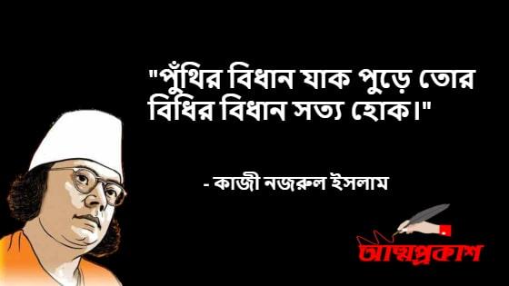 ধর্ম-নিয়ে-কাজী-নজরুল-ইসলামের-উক্তি-kazi-nazrul-islam-quotes-about-religion--min