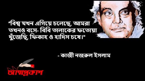 ধর্ম-নিয়ে-কাজী-নজরুল-ইসলামের-উক্তি-kazi-nazrul-quotes-about-religion-1