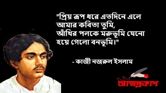 নারী-নিয়ে-কাজী-নজরুল-ইসলামের-উক্তি-kazi-nazrul-quotes-about-women-1-min