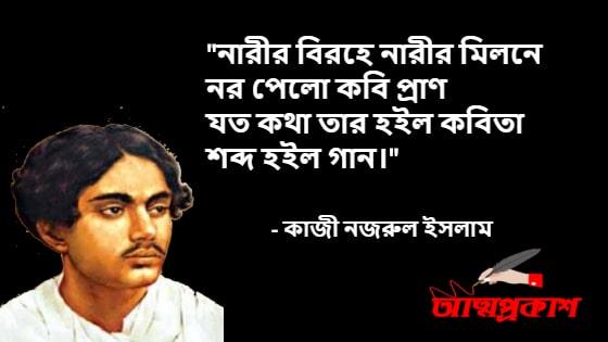 নারী-নিয়ে-কাজী-নজরুল-ইসলামের-উক্তি-kazi-nazrul-quotes-about-women-3-min