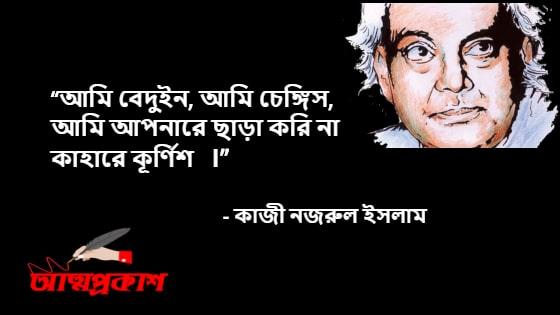বিদ্রোহ-নিয়ে-কাজী-নজরুল-ইসলামের-উক্তি-kazi-nazrul-quotes-about-rebel-1-min