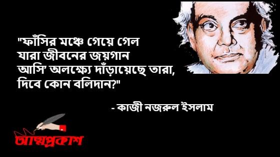 বিদ্রোহ-নিয়ে-কাজী-নজরুল-ইসলামের-উক্তি-kazi-nazrul-quotes-about-rebel-3-min