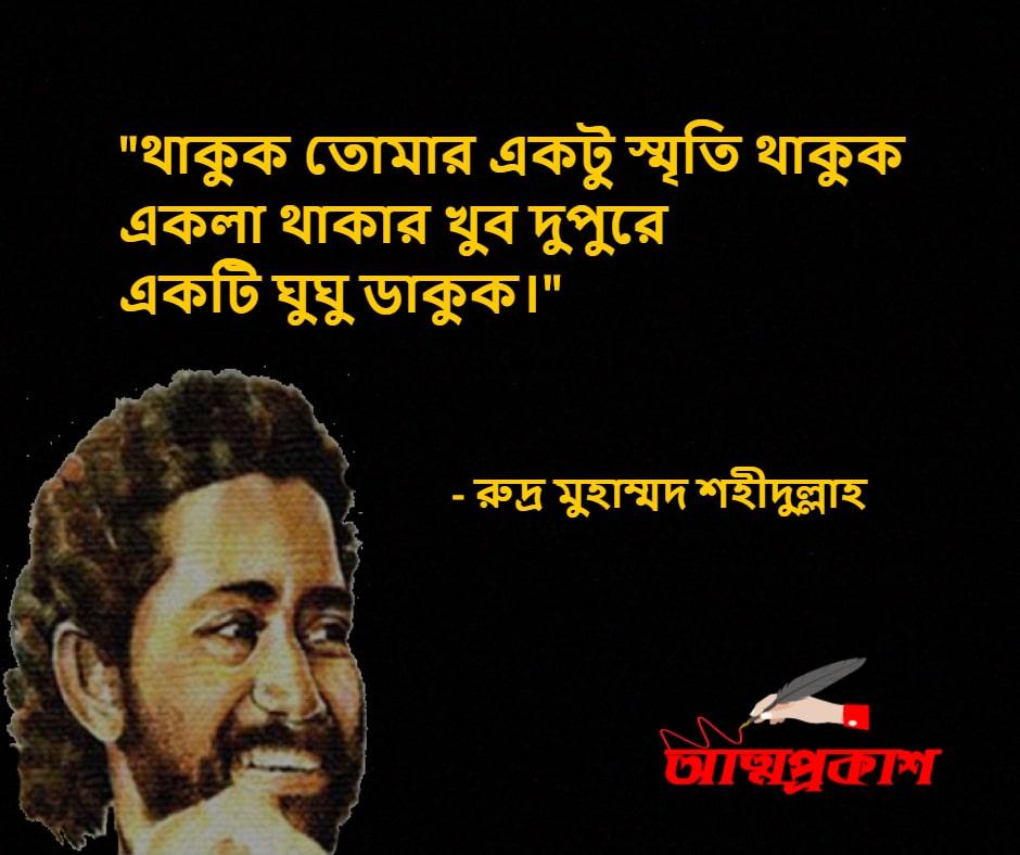 ভালবাসার-উক্তি-রুদ্র-মুহম্মদ-শহীদুল্লাহ-বাণী-rudro-mohammad-shohidullah-love-quotes-bangla-bani-8
