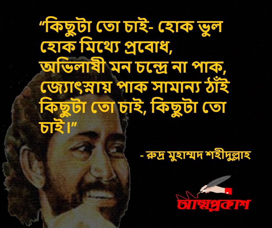 ভালবাসা-নিয়ে-রুদ্র-মুহাম্মদ-শহীদুল্লাহ-উক্তি-বাণী-rudro-mohammad-shohidullah-love-quotes-bangla-bani-3