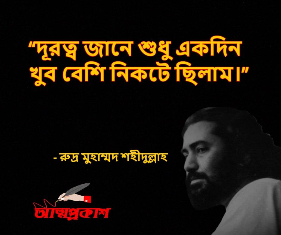 ভালবাসা-নিয়ে-রুদ্র-মুহাম্মদ-শহীদুল্লাহ-এর-উক্তি-বাণী-rudro-mohammad-shohidullah-love-quotes-bangla-bani-৬