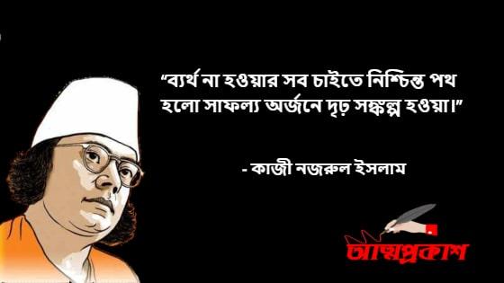 মনুষ্যত্ব-মূল্যবোধ-সমাজ-মানুষ-নিয়ে-কাজী-নজরুল-ইসলামের-উক্তি-kazi-nazrul-islam-quotes-about-mankind-attoprokash-3