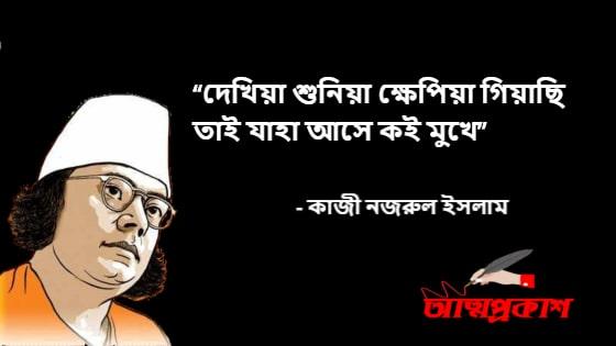 মনুষ্যত্ব-মূল্যবোধ-সমাজ-মানুষ-নিয়ে-কাজী-নজরুল-ইসলামের-উক্তি-kazi-nazrul-islam-quotes-about-mankind-attoprokash-4