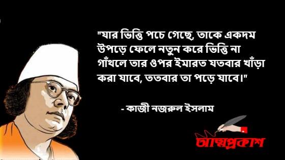 মনুষ্যত্ব-মূল্যবোধ-সমাজ-মানুষ-নিয়ে-কাজী-নজরুল-ইসলামের-উক্তি-kazi-nazrul-islam-quotes-about-mankind-attoprokash-5