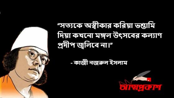মনুষ্যত্ব-মূল্যবোধ-সমাজ-মানুষ-নিয়ে-কাজী-নজরুল-ইসলামের-উক্তি-kazi-nazrul-islam-quotes-attoprokash-6-min