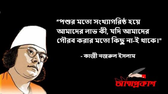 মনুষ্যত্ব-মূল্যবোধ-সমাজ-মানুষ-নিয়ে-কাজী-নজরুল-ইসলামের-উক্তি-kazi-nazrul-islam-quotes-attoprokash--min