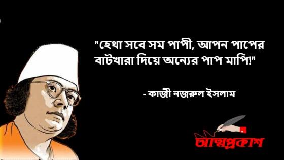 মনুষ্যত্ব-মূল্যবোধ-সমাজ-মানুষ-নিয়ে--নজরুল-ইসলামের-উক্তি-kazi-nazrul-islam-quotes-attoprokash-1-min