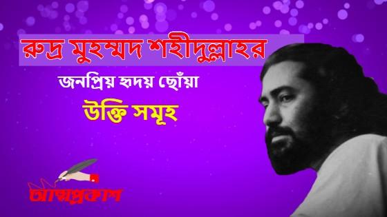 রুদ্র-মুহম্মদ-শহীদুল্লাহ-উক্তি-সমূহ-rudro-mohammad-shahidullah-quotes-bangla-bani