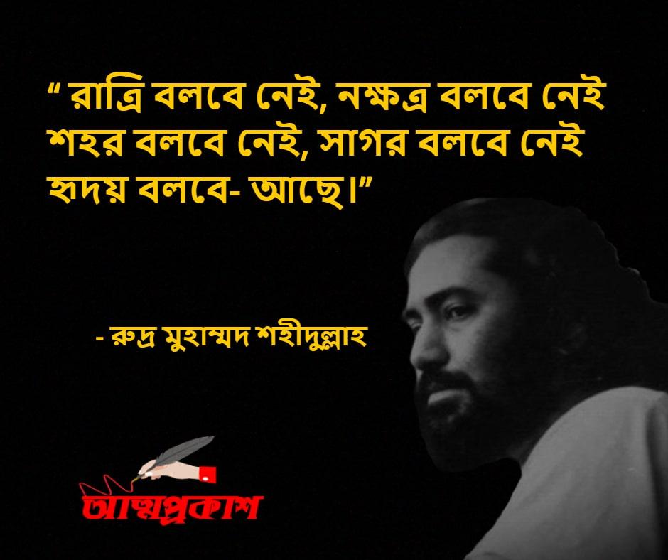 রুদ্র-মুহম্মদ-শহীদুল্লাহ-প্রেমের-উক্তি-বাণী-rudro-mohammad-shohidullah-love-quotes-bangla-bani-5