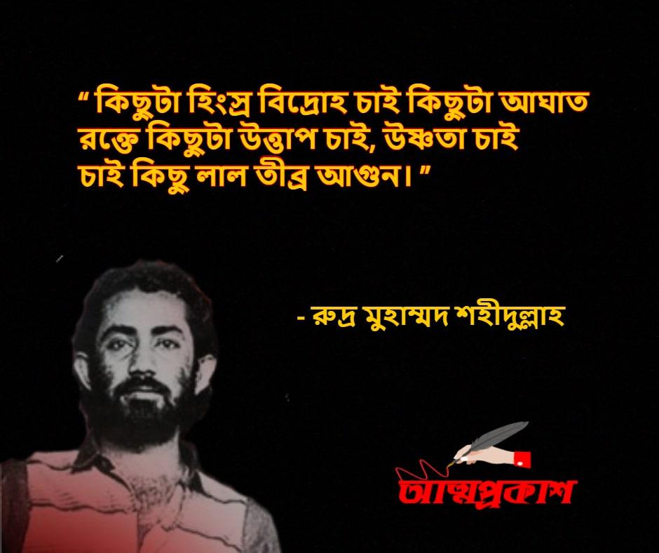 সমাজ-নিয়ে-রুদ্র-মুহাম্মদ-শহীদুল্লাহ-এর-উক্তি-বাণী-rudro-mohammad-shohidullah-liberation-quotes-bangla-bani-৩