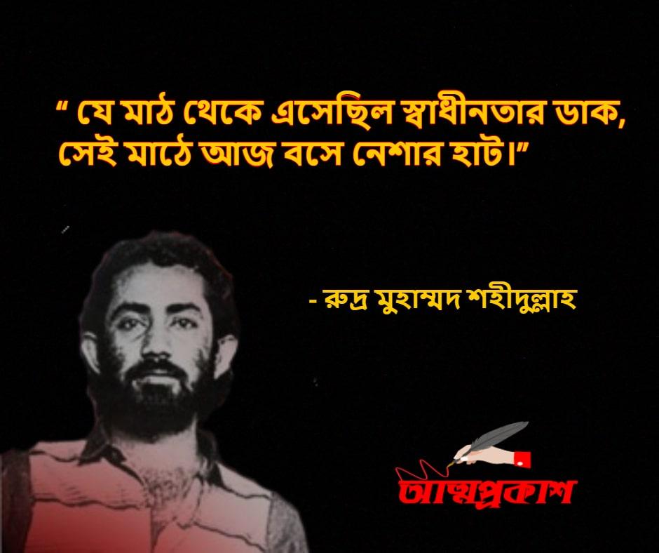 স্বাধীনতা-নিয়ে-রুদ্র-মুহাম্মদ-শহীদুল্লাহ-এর-উক্তি-বাণী-rudro-mohammad-shohidullah-liberation-quotes-bangla-bani-৬