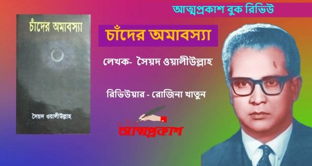 চাঁদের-অমাবস্যা-বুক-রিভিউ-সৈয়দ-ওয়ালীউল্লাহ-chader-amabasya-book-review-syed-waliullah