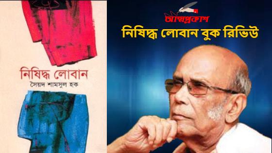 নিষিদ্ধ-লোবান-বুক-রিভিউ-সৈয়দ-শামসুল-হক-nishiddho-loban-book-review-bangla-syed-shamsul-haq