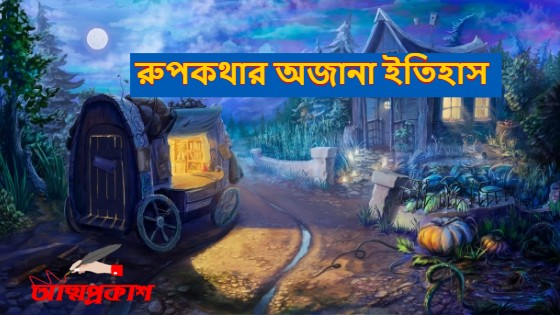 রুপকথা-কি-রুপকথার-ইতিহাস-রুপকথার-গল্প-fairytale-history-bangla (